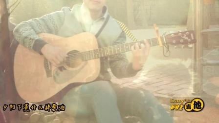 唐人街的唐人唱着《唐人街》 疯狂吉他