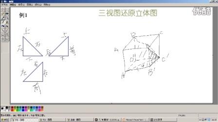 三视图还原立体图的方法