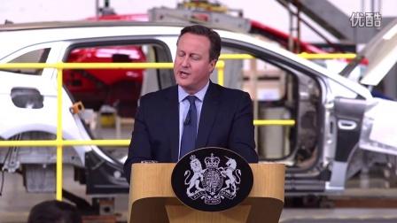 卡梅伦首相在沃克斯豪尔公司就英国脱离欧盟公投发表的讲话