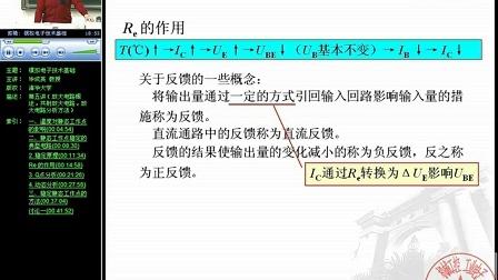 09-模拟电子技术基础-清华大学-华成英_标清