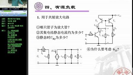 19-模拟电子技术基础-清华大学-华成英_标清