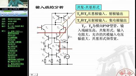 20-模拟电子技术基础-清华大学-华成英_标清