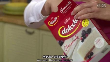 Podravka(普罗乔夫卡)—甜蜜周末系列 教您用欧洲进口食品多美娜(Dolcela)如何制作风靡全球的甜品乳酪蛋糕美食