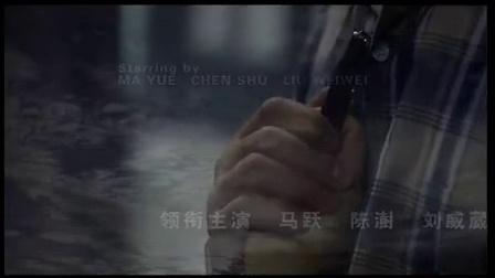 马跃《古城谍影》片头