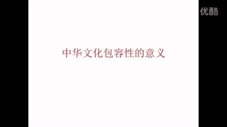 中华文化包容性的意义