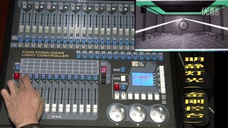 明静灯光金刚-1024S控台章节14.节目录制、时间码