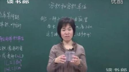 黄冈名师课堂小学数学五年级下册吴文涛全30讲第3课第6节容积和容积单位