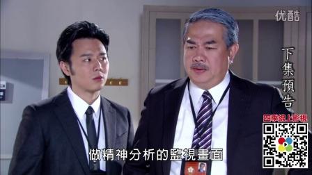 [預告]廉政英雄@231下集預告