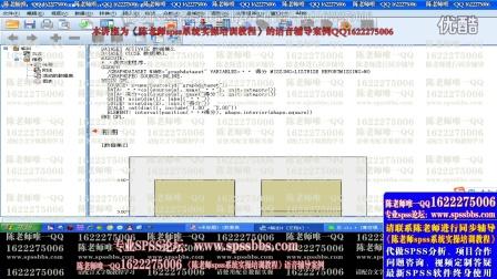 陈老师spss数据分析视频教程之spss柱状图画法及Excel柱状图画法