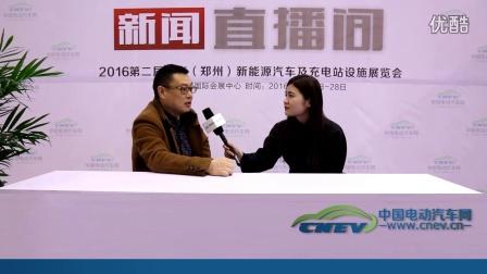 中国电动汽车网独家专访鑫盛营销总监郭华利