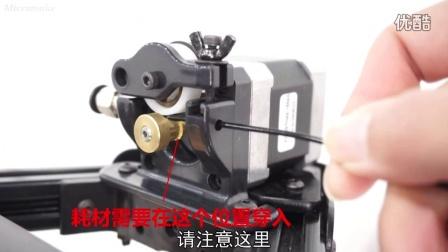 机器调试【2】机器通电和装卸耗材