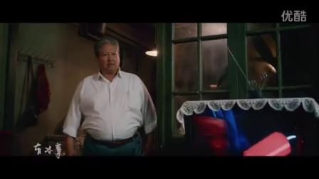 【新片预告】刘德华《我的特工爷爷》主题曲《原谅我》MV大首播