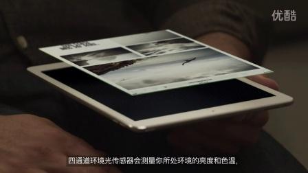 ipadpro 产品设计视频