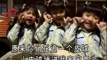 四千金1996欢乐童谣3小喇叭 小皮球 垃圾车_高清