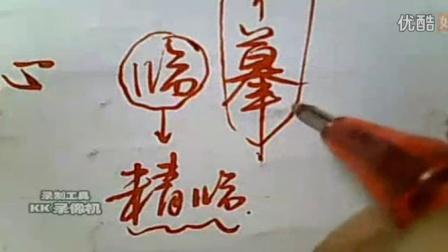 赵贺新公开课如何练好字