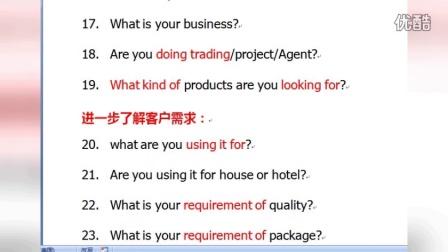 掌握这些商务英语问句,不怕无话可说了!