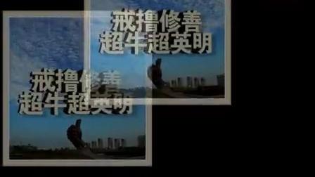 戒撸视频68(飞翔出品)_标清