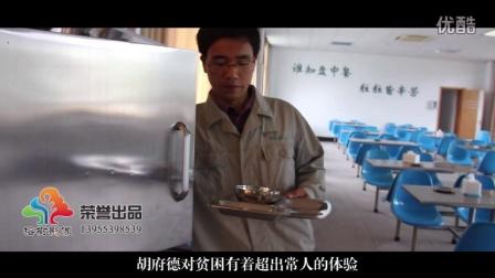 最美国网人之繁昌县供电公司 胡府德
