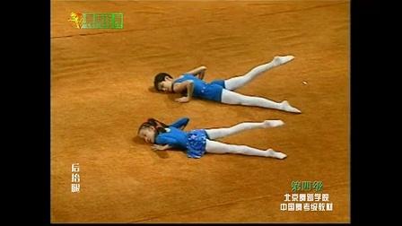 北京舞蹈学院中国舞考级第四级合并文件