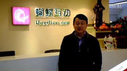 蝴蝶互动CEO凌海为2016年HTML5娜喊