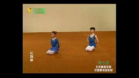 北京舞蹈学院中国舞考级第五级合并文件