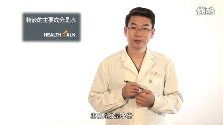 专家解说 阳痿的症状有哪些,遗精是其中之一么?阳痿早泄能治好吗[超清版]