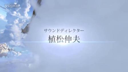 GRANBLUEFANTASY 宏蓝幻想_TVC
