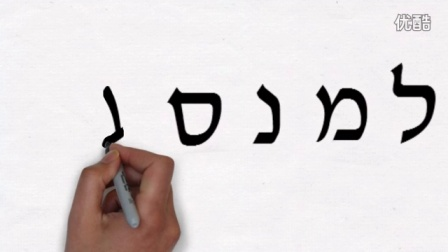希伯来文字母 - 写法教学和歌曲