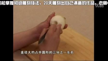 食品艺术雕刻,天津食品雕刻,周毅食品雕刻