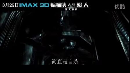 《蝙蝠侠大战超人:正义黎明》IMAX预告