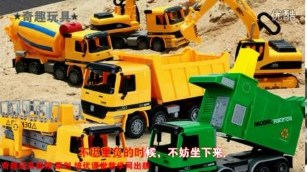 奇趣玩具690 挖掘机视频表演大全工程车玩具车挖土机消防汽车总动员