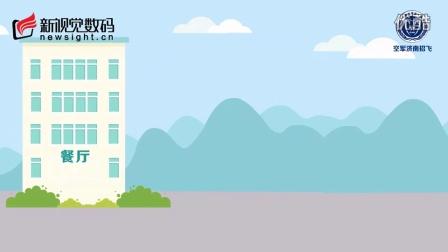 新视觉数码制作中国空军招飞中心宣传片