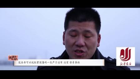 国内首部书香系列片第五期:曾国藩传世文典