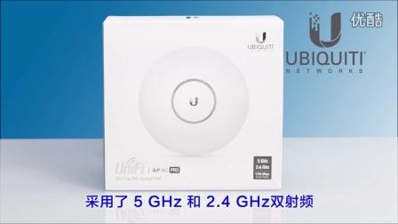 UBNT 最新款 AP UniFi-AC AP (Lite, LR, Pro) 开箱视频