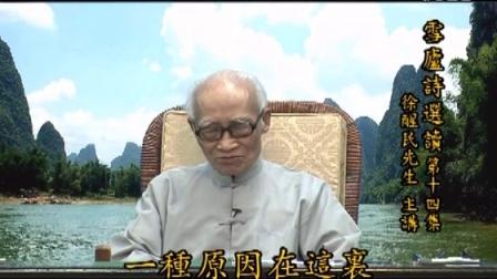 徐醒民老师-雪廬詩集選18
