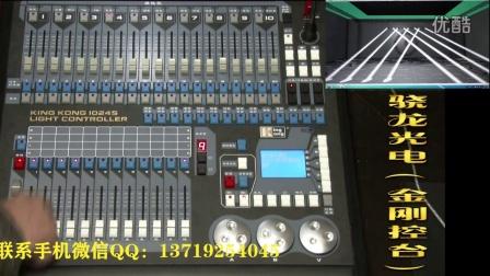 骁龙光电金刚1024S控台灯具分组视频教程