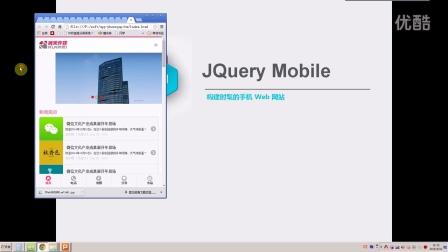 曾庆林-jquery-mobile-2-案例演示