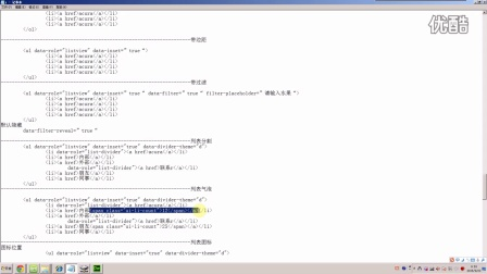 曾庆林-jquery-mobile-8-listview2