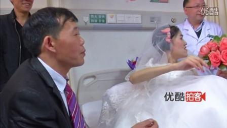 【拍客】相恋8年女友患癌晚期+男友病房内求婚