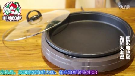海鲜大咖盘 海鲜大拼盘做法 海鲜大盘菜 海鲜一锅烩