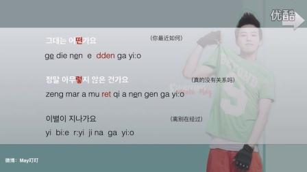 《if you》  韩语歌曲教学