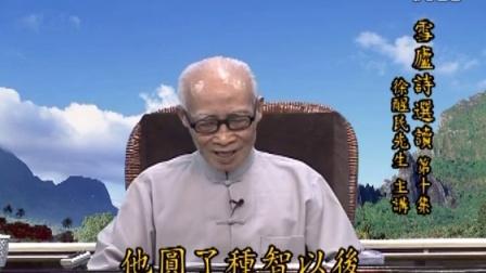 徐醒民老师-雪廬詩集選14