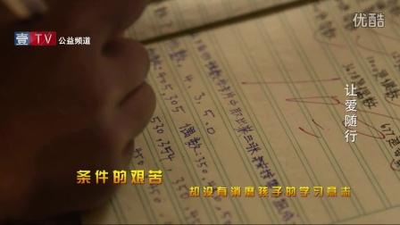 壹TV:《让爱随行》关注山区留守儿童