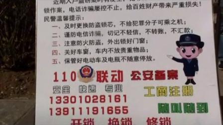 平谷区专业正规的北京联动开锁换锁修锁服务中心