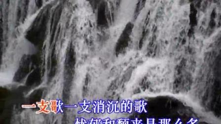 314-电视连续剧《蹉跎岁月》主题曲(完整四段版):一支难忘的歌