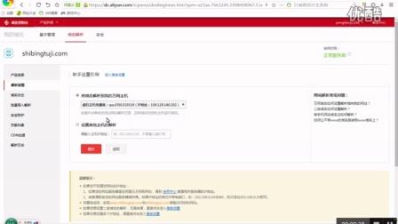 网站建设教程网站制作教程10《域名解析教程》