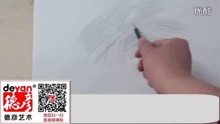 德彦艺术-素描入门_握笔方法-线条的画法-罗丹美术教育
