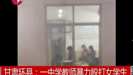 甘肃环县:一中学教师暴力女学生 东方大头条 160326