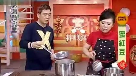 料理美食王 蜜红豆