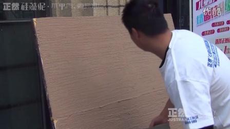 正然硅藻泥施工指导视频:横如松及米洞石教程(内部培训DIY)
